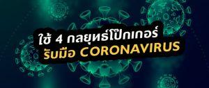 กลยุทธ์โป๊กเกอร์ รับมือ coronavirus