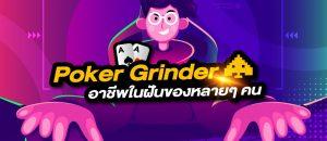 Poker Grinder อาชีพในฝันของหลายๆ คน