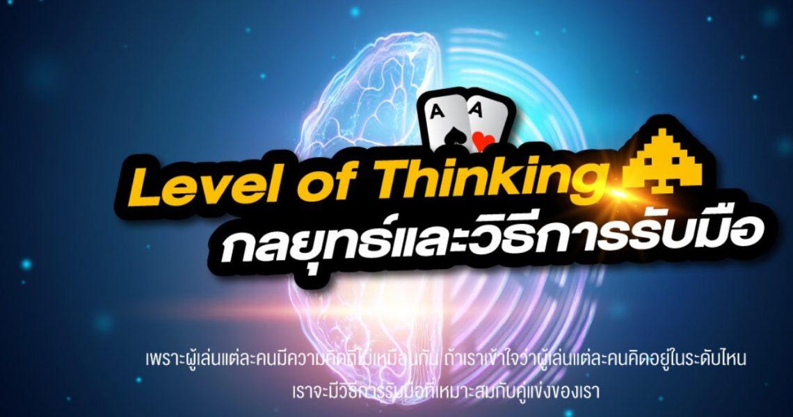 Level of Thinking กลยุทธ์และวิธีการรับมือ